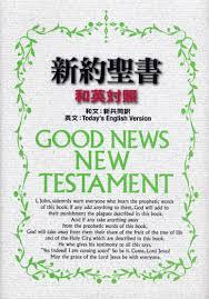 bibleje